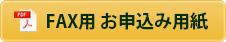 パンフレット・FAX用お申込み用紙